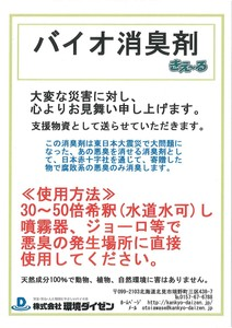 きえ〜る使用方法.jpg