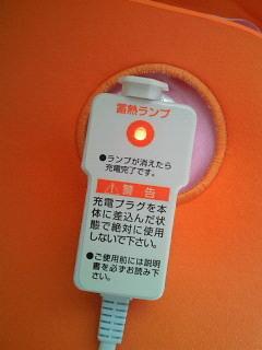 ゆーたん 充電ランプ アップ.jpg