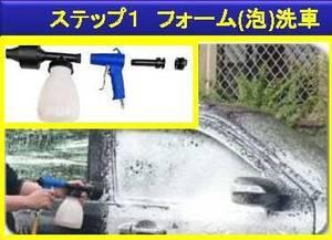 ステップ1 フォーム(泡)洗車.jpg