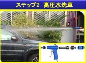 ステップ2 高圧水洗車.jpg