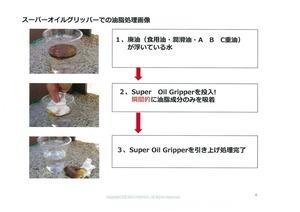 スーパーオイルグリッパー(1).jpg