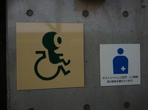 トイレの目玉おやじ.jpg