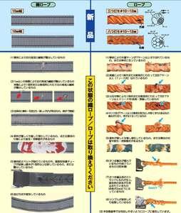 ロープ取換基準.jpg