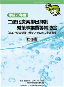 省エネ型大型浄化槽システム導入推進事業 パンフ.jpg