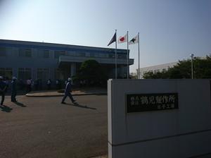 米子工場.jpg