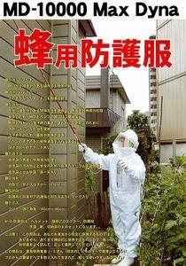 蜂用防護服.jpg