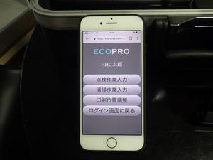 ECOPRO3.jpg