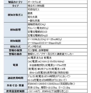 GX-2000詳細.jpg